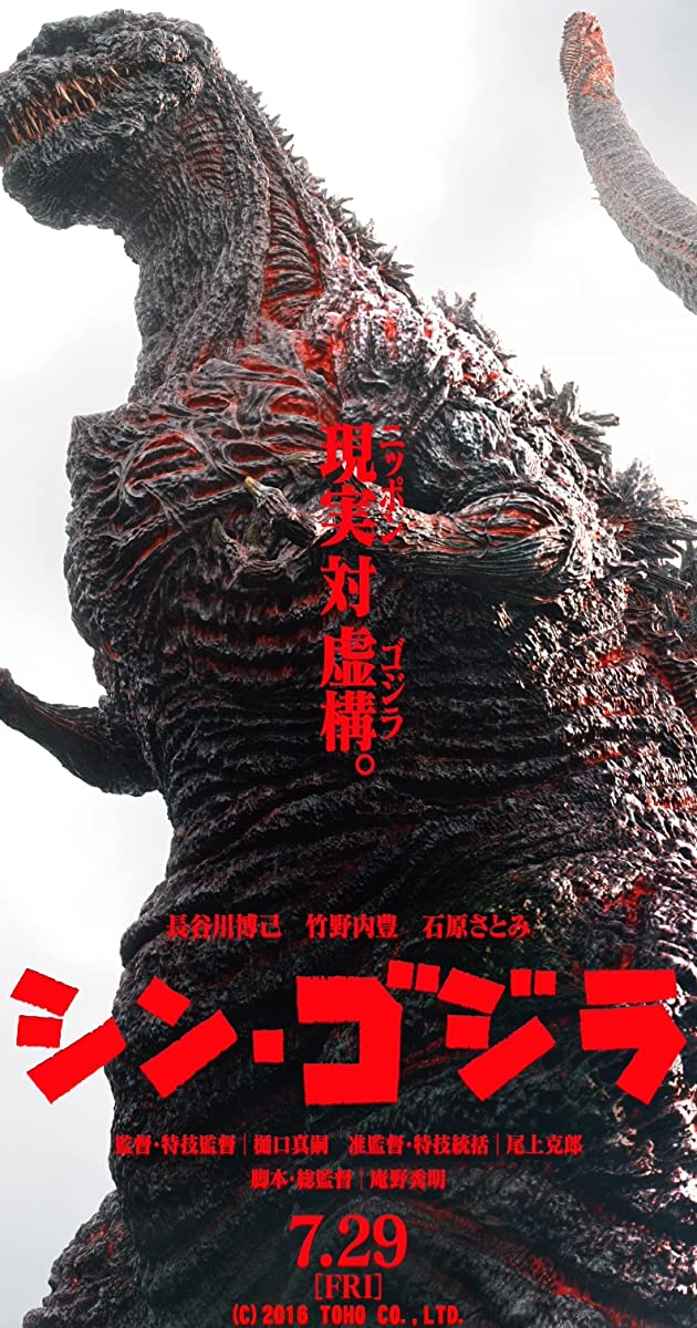 Shin Godzilla (2016) [1080p] [YTS.AG]
