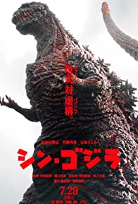 Primary photo for Shin Godzilla
