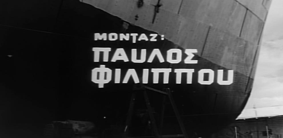 To fylahto tis manas (1965)