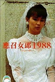 Ying zhao nu lang 1988 Poster