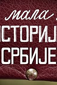 Mala istorija Srbije (2014)