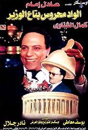 Elwad mahrous betaa alwazir Poster