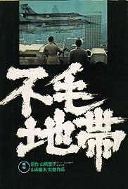 Fumô chitai Poster