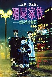 Jiang shi jia zu: Jiang shi xian sheng xu ji Poster