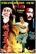 snake and crane arts of shaolin movie download