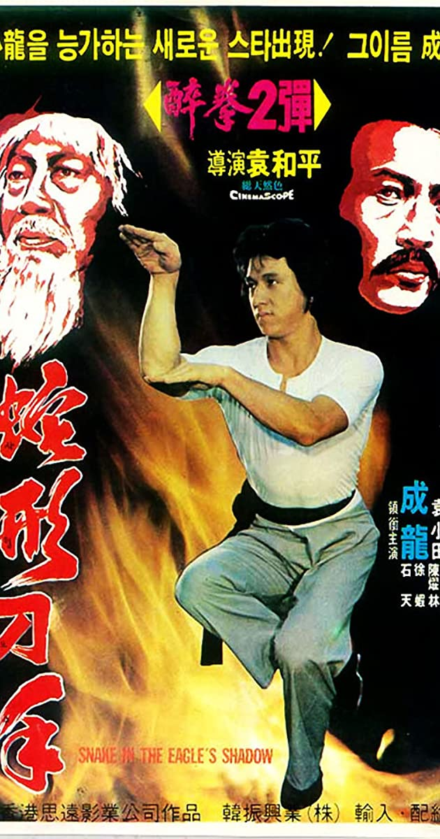 Snake in the Eagle's Shadow (1982) Subtitles