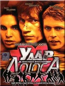 Udar Lotosa full movie hd 720p free download
