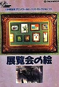 Tenrankai no e (1966)