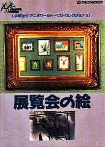 Tenrankai no e by Osamu Tezuka