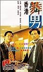 Heung Gong mo nam (1990) Poster
