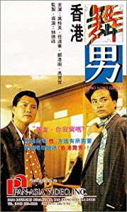 New movie downloading Heung Gong mo nam [320p]
