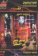 Ismail Yassine fil sijn
