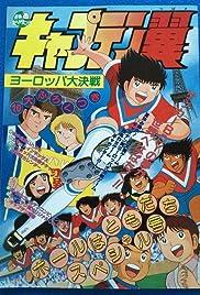 Captain Tsubasa: Europe Daikessen Poster