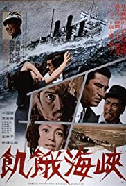 A Fugitive from the Past Poster