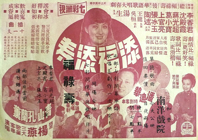 Tian fu tian shou (1970)