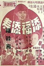 Tian fu tian shou Poster
