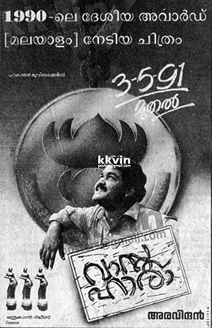 C.V. Sriraman Vasthuhara Movie