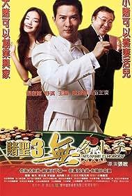 Du sheng wu ming xiao zi (2000)