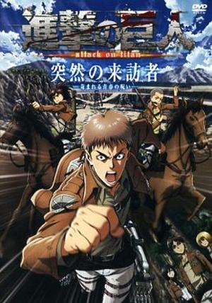"دانلود زیرنویس فارسی فیلم ""Attack on Titan"" OVA: The Sudden Visitor: The Torturous Curse of Youth"
