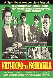 Katigoro tin koinonia Poster