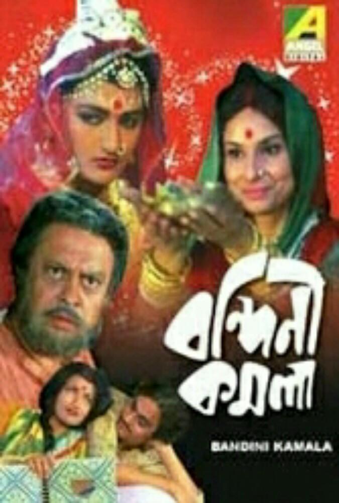 Bandini Kamala ((1982))