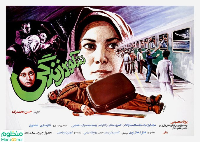 Shokooh-e zendegi ((1988))