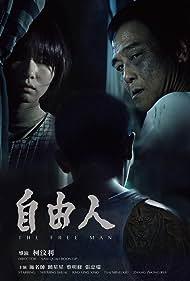 Zi you ren (2014)