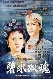 ##SITE## DOWNLOAD Bi shui shuang hun () ONLINE PUTLOCKER FREE