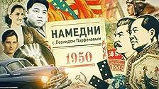 Namedni-1950