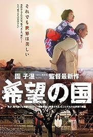 Kibô no kuni(2012) Poster - Movie Forum, Cast, Reviews
