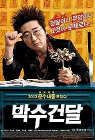 Bak-su-geon-dal (2013)