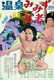 Watch Full HD Movie Onsen mimizu geisha (1971)