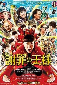 Shazai no ôsama (2013)