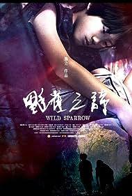 Wild Sparrow (2019)