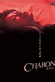 Megumi Morisaki in Charon (2004)