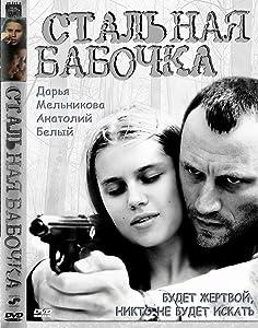 Search movie downloads free Stalnaya babochka Russia [720px]