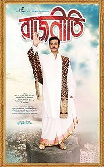 Rajneeti (2017)