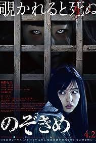 Nozokime (2016)
