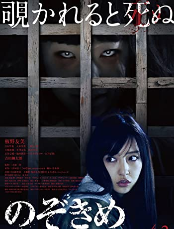The Stare (2016) Nozokime 720p