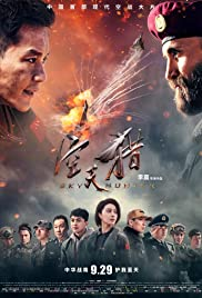 Watch Movie  Sky Hunter (2017)