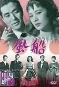Fûsen (1956) Poster - Movie Forum, Cast, Reviews