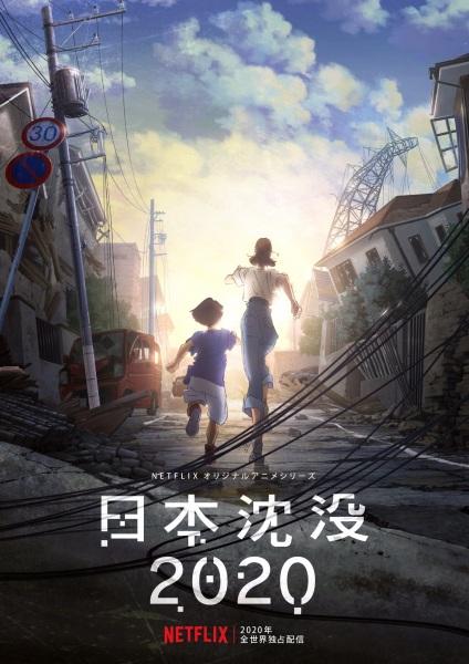 Затопление Японии 2020 (1 сезон)
