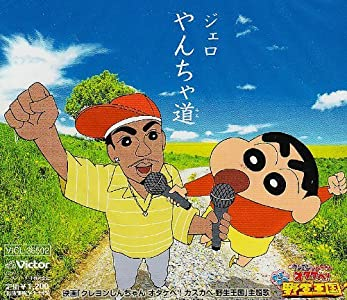 All movie subtitles download Eiga Kureyon Shinchan: Otakebe! Kasukabe yasei-oukoku by Keiichi Hara [480x854]