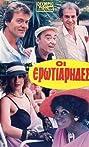 Oi erotiarides (1986) Poster