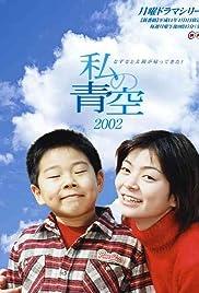 Watashi no aozora 2002 Poster