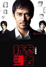 Shinzanmono Poster