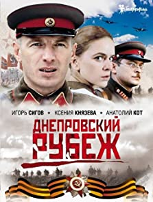 Dneprovskiy rubezh (2009)