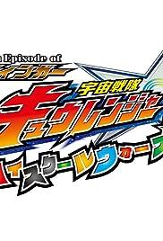 From Episode of Stinger, Uchu Sentai Kyuranger: High School Wars Poster