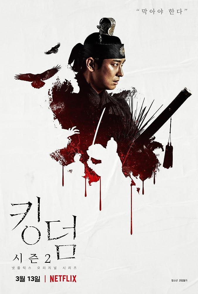 《李屍朝鮮》第二季 Netflix影評 4