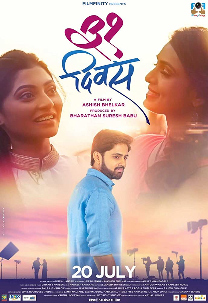 31 Divas 2018 Marathi Full Movie 400MB HDRip ESubs Download